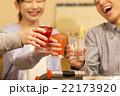 チューハイで乾杯する若い日本人男女 22173920