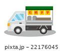 石焼き芋 軽トラ 22176045