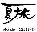 筆文字 夏旅 22181484