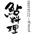 筆文字 鮎料理 22181980