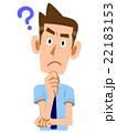 疑問 ビジネスマン 考えるのイラスト 22183153