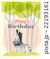 Birthday card animal background with zebra 22193161