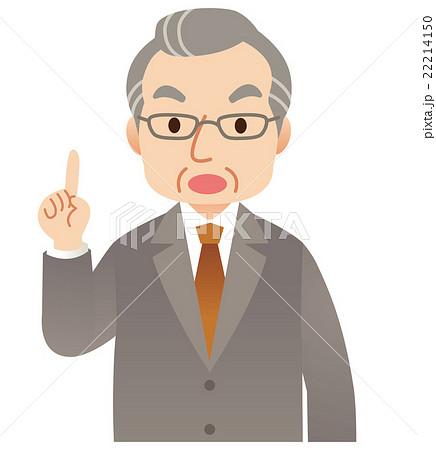 注意する中年男性 ビジネス 表情のイラスト素材 22214150 Pixta