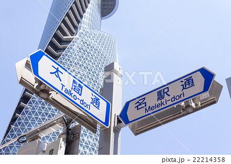 名古屋都市風景 名古屋駅前 笹島交差点付近 道標とスパイラルタワー 22214358