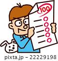 テスト 22229198