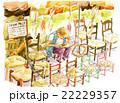 マルシェの椅子屋 22229357