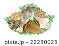 茸盛り 22230023