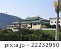 故宮博物院 22232950