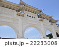 台北 自由広場 22233008