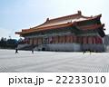 台北 自由広場 22233010