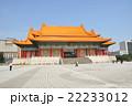 台北 自由広場 22233012