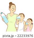 親子 水分補給 飲むのイラスト 22233976