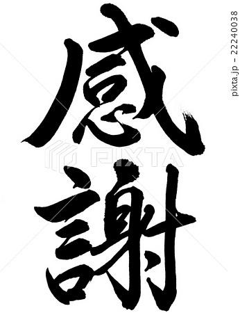 書道:感謝(太字)のイラスト素材...