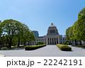 【東京都】国会議事堂 22242191