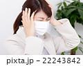 頭痛で苦しむ女性 22243842