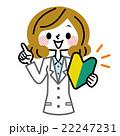 医師 女性 初心者マークのイラスト 22247231