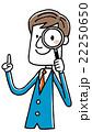 ベクター 人物 会社員のイラスト 22250650