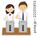 18歳選挙 学生 22255953