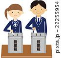 18歳選挙 学生 22255954