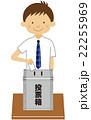18歳選挙 学生 22255969