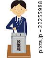 18歳選挙 学生 22255988