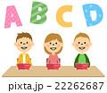 子供 勉強 英会話のイラスト 22262687