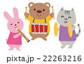 動物たちの音楽会 22263216
