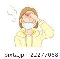 発熱 女性 マスク 22277088