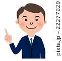 男性 ビジネスマン ひらめきのイラスト 22277929
