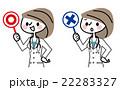 医師 マルバツ 22283327