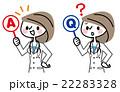 医師 Q&A 22283328