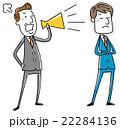 イラスト素材:ビジネスマン 命令 無視する 22284136