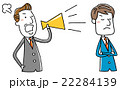 イラスト素材:ビジネスマン 命令 無視する 22284139