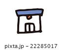 交番(イラストマップ) 22285017