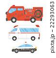 消防車 救急車 パトカー【乗り物・シリーズ】 22293063