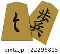 将棋の駒 22298815