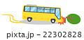 交通事故【乗り物・シリーズ】 22302828