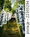 杉本寺 寺 階段の写真 22305294