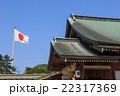 出雲大社 社殿と日本国旗 22317369