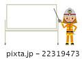 ホワイトボードを使って説明・解説する消防士(全身) 22319473