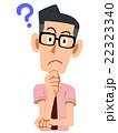 考える 疑問 ビジネスマンのイラスト 22323340