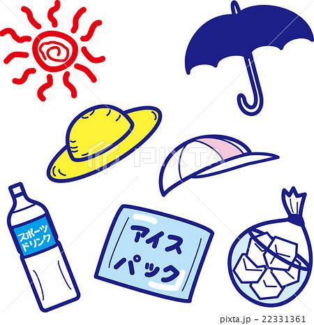 熱中症予防・夏・お日様・日傘・帽子・スポーツドリンク・氷・アイスパック・麦わら帽子