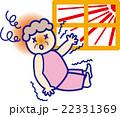 手の震え 脱水症状 目眩のイラスト 22331369