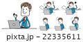 イラスト素材:ビジネスマン パソコン 操作 バリエーション 22335611