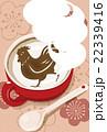 年賀状素材 酉 コーヒーのイラスト 22339416