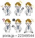 男性 表情 医者のイラスト 22349544