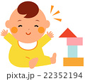 積み木とごきげんな赤ちゃん 22352194