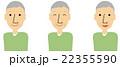 おじいちゃん笑顔3セット 22355590