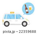 代行タクシー【乗り物・シリーズ】 22359688