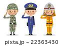 自衛官・警察官・消防士のイラスト(3人) 22363430